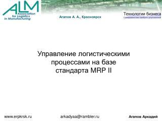 Управление логистическими процессами на базе стандарта  MRP II