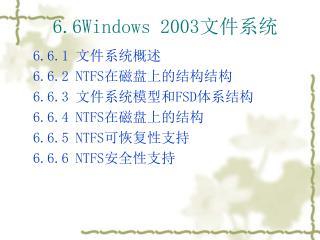 6.6Windows 2003 ????