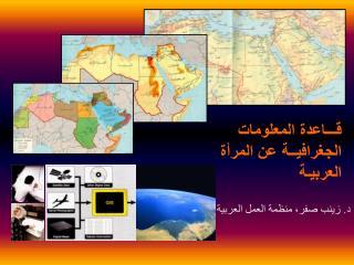 قـــاعدة  المعلومات الجغرافيــة  عن  المرأة العربيـة