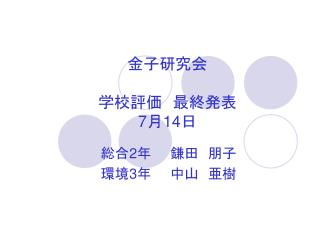 金子研究会 学校評価 最終発表 7 月 14 日