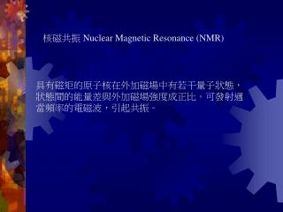 核磁共振  Nuclear Magnetic Resonance (NMR)
