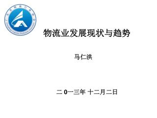 物流业发展现状与趋势 马仁洪