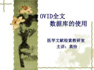 OVID 全文    数据库的使用