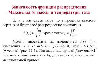 Зависимость функции распределения Максвелла от массы и температуры газа