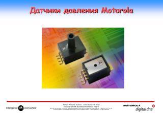 Датчики давления  Motorola