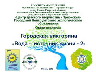 Городская викторина « Вода – источник жизни - 2 »
