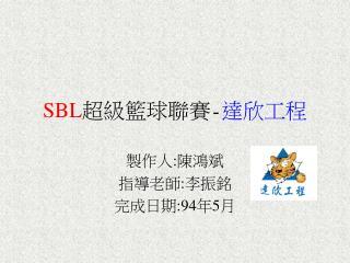 SBL 超級籃球聯賽 - 達欣工程