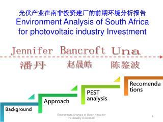 光伏产业在南非投资建厂的前期环境分析报告 Environment Analysis of South Africa for photovoltaic industry Investment