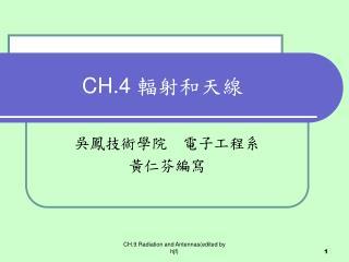 CH.4  輻射和天線
