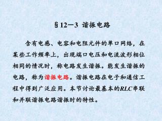 §12 - 3   谐振电路
