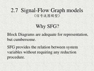 2.7  Signal-Flow Graph models (信号流图模型)