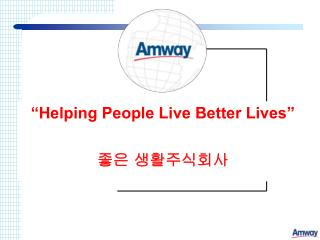 """Helping People Live Better Lives"" 좋은 생활주식회사"