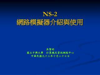 NS-2  網路模擬器介紹與使用
