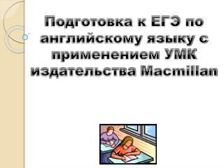 Подготовка к ЕГЭ по английскому языку с применением УМК издательства  Macmillan