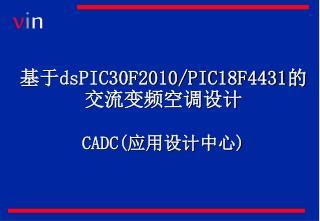 基于 dsPIC30F2010/PIC18F4431 的交流变频空调设计 CADC( 应用设计中心)