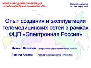 Опыт создания и эксплуатации телемедицинских сетей в рамках ФЦП «Электронная Россия»