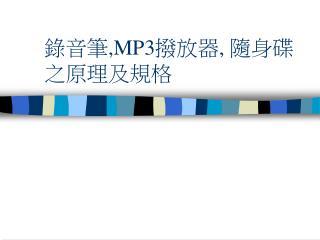 錄音筆 ,MP3 撥放器 ,  隨身碟 之原理及規格
