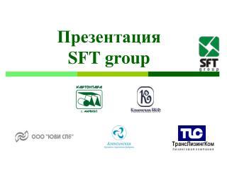 Презентация SFT group