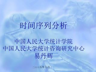时间序列分析 中国人民大学统计学院 中国人民大学统计咨询研究中心  易丹辉