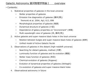 Galactic Astronomy  銀河物理学特論  I  overview  Contents: