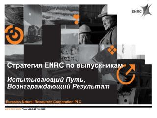 Стратегия  ENRC  по выпускникам Испытывающий Путь ,  Вознаграждающий Результат