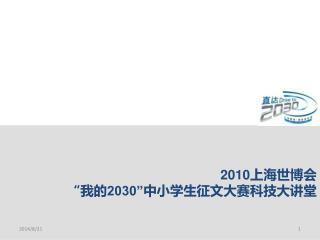 """2010 上海世博会 """"我的 2030"""" 中小学生征文大赛科技大讲堂"""