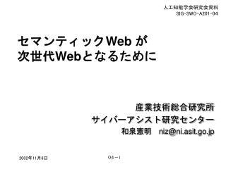 セマンティック Web  が 次世代 Web となるために