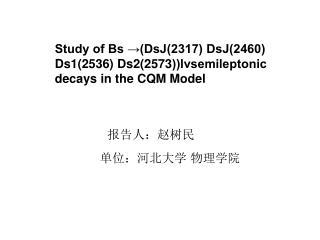 报告人:赵树民            单位:河北大学 物理学院