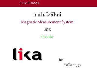 เทคโนโลยีใหม่ Magnetic Measurement System และ Encoder