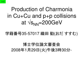 Production of Charmonia  in Cu+Cu and p+p collisions  at  √ s NN =200GeV