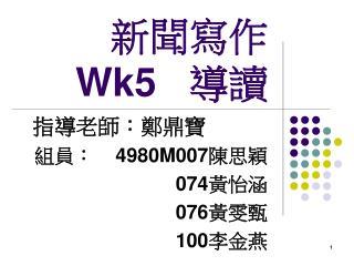 新聞寫作  Wk5    導讀