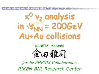 p 0  v 2  analysis in   s NN  = 200GeV  Au+Au collisions