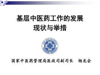 国家中医药管理局医政司副司长  杨龙会