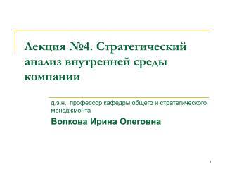 Лекция №4. Стратегический анализ внутренней среды компании
