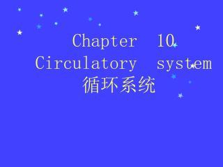 Chapter  10  Circulatory  system 循环系统