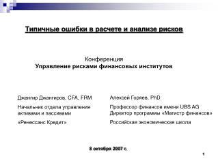 Типичные ошибки в расчете и анализе рисков Конференция Управление рисками финансовых институтов