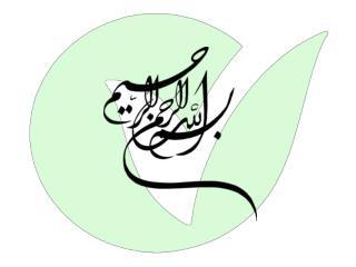 طرح تفصيلي  گواهي قرض الحسنه پسانداز Saving Qarzul-Hassaneh Certificate (SQC)