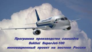 Программа  производства  самолёта Sukhoi  SuperJet- 100