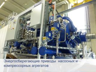 Энергосберегающие приводы  насосных и компрессорных агрегатов