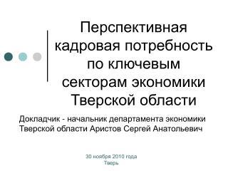 Перспективная кадровая потребность по ключевым секторам экономики Тверской области