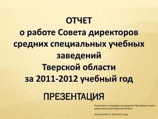 ОТЧЕТ о работе Совета директоров средних специальных учебных заведений  Тверской области