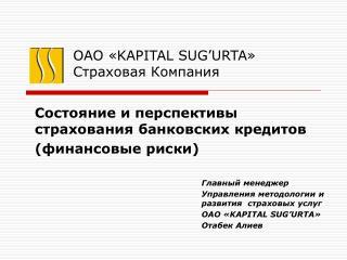 ОАО « KAPITAL SUG ' URTA » Страховая Компания