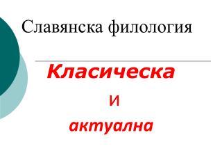 Славянска филология