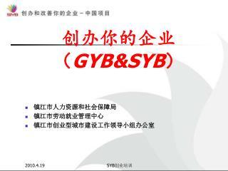 创办你的企业        ( GYB&SYB )
