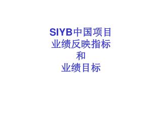 SIYB 中国项目 业绩反映指标 和 业绩目标
