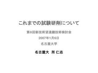 第8回新技術望遠鏡技術検討会 2007 年 1 月 6 日 名古屋大学