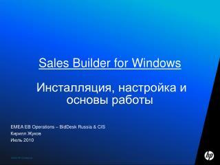 Sales Builder for Windows  Инсталляция, настройка и основы работы