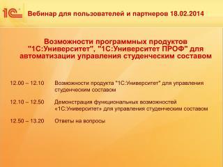 Вебинар для пользователей и партнеров  18.02.2014