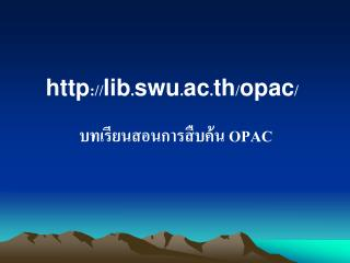 http :// lib . swu . ac . th / opac /