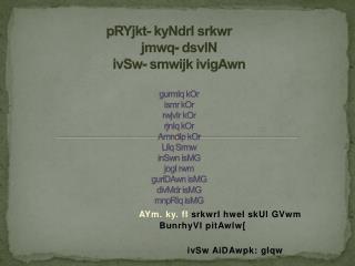 AYm .  ky .  fI srkwrI hweI skUl GVwm BunrhyVI pitAwlw [  ivSw AiDAwpk :  gIqw